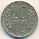 Болгария, 20 стотинок (1974 г.)