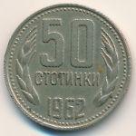 Болгария, 50 стотинок (1962 г.)