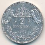 Венгрия, 2 кроны (1912 г.)