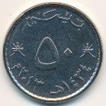 Оман, 50 байз (2013 г.)