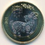 Китай, 10 юаней (2015 г.)