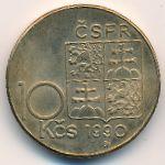 ЧСФР, 10 крон (1990 г.)
