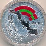 Приднестровье, 100 рублей (2004 г.)