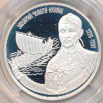 Приднестровье, 100 рублей (2007 г.)