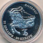 Приднестровье, 100 рублей (2005 г.)