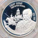 Приднестровье, 100 рублей (2006 г.)