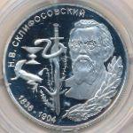 Приднестровье, 100 рублей (2001 г.)
