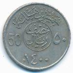 Саудовская Аравия, 50 халала (1976–1979 г.)