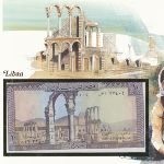 Ливан, 10 ливров