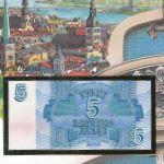 Латвия, 5 рублей (1992 г.)