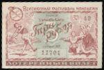 Билеты, 3 рубля (1956 г.)