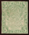 РСФСР, 3 рубля (1919 г.)