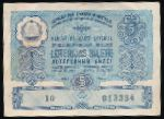 Билеты, 5 рублей (1958 г.)