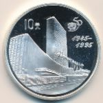 Китай, 10 юаней (1995 г.)