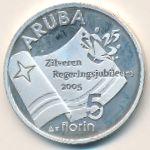 Аруба, 5 флоринов (2005 г.)