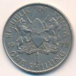 Кения, 1 шиллинг (1973 г.)