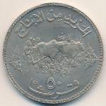 Судан, 50 гирш (1972 г.)