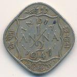 Британская Индия, 1/2 анны (1947 г.)
