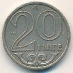 Казахстан, 20 тенге (1997–2000 г.)