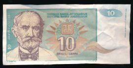 Югославия, 10 динаров (1994 г.)