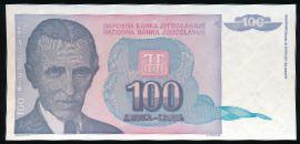 Югославия, 100 динаров (1994 г.)