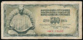 Югославия, 500 динаров (1978 г.)