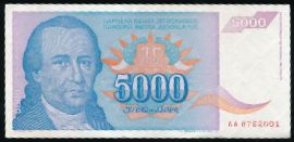 Югославия, 5000 динаров (1994 г.)