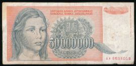 Югославия, 50000000 динаров (1993 г.)