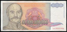 Югославия, 50000000000 динаров (1993 г.)