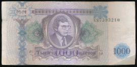 Билеты, 1000 билетов МММ (1994 г.)