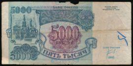 Россия, 5000 рублей (1992 г.)