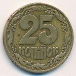 Украина, 25 копеек (1992–1994 г.)
