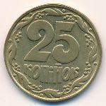 Украина, 25 копеек (1992 г.)