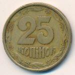 Украина, 25 копеек (1994 г.)