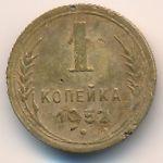 СССР, 1 копейка (1952 г.)