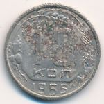 СССР, 10 копеек (1955 г.)