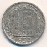 СССР, 15 копеек (1956 г.)