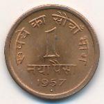 Индия, 1 новая пайса (1957–1961 г.)