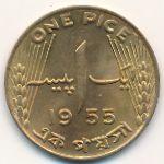 Пакистан, 1 пайса (1955 г.)