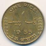 Пакистан, 1 пайса (1955–1957 г.)