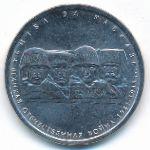Россия, 5 рублей (2014 г.)
