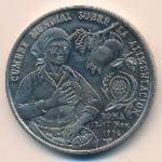 Куба, 1 песо (1996 г.)