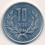 Армения, 10 драм (1994 г.)