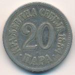 Сербия, 20 пар (1884 г.)