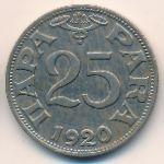 Югославия, 25 пар (1920 г.)