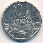 Куба, 10 сентаво (1996 г.)