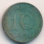 Швеция, 10 эре (1918 г.)
