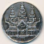 Камбоджа, 1 тикаль (1847 г.)