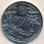 Лаос, 10 кип (1996 г.)