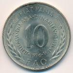Югославия, 10 динаров (1976 г.)